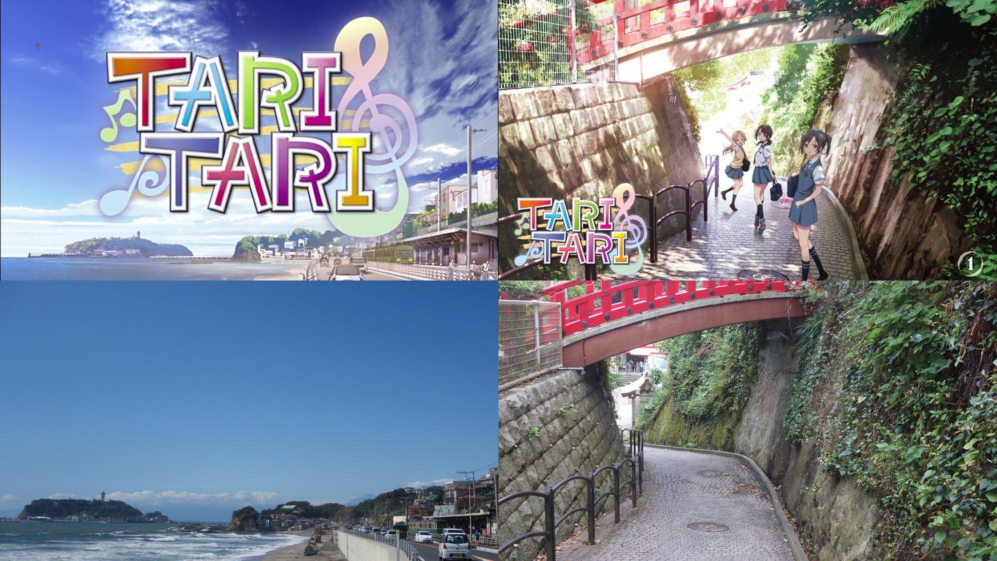 とうふや On Twitter Tari Tari 神奈川県 鎌倉市 藤沢市