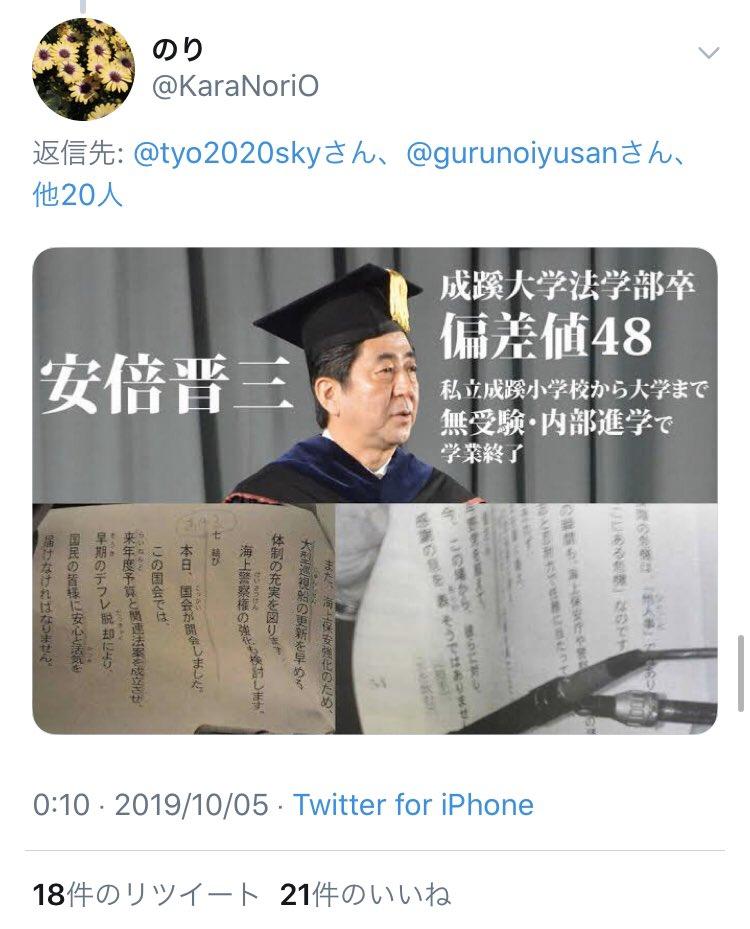 山本太郎の学歴
