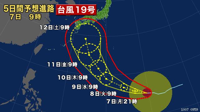 #台風19号 位置と予想進路の最新情報です。