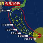 台風がまた日本にやってきます。みなさん気をつけてください