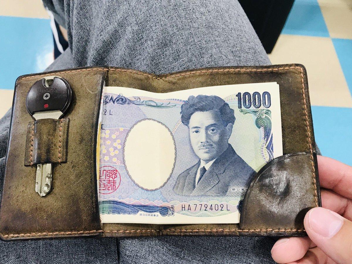 キャッシュレス化の波を感じ、4年前から小銭入れが無い特注の財布を使用するようになりました。財布にはクレジットカード1枚と自宅の鍵と千円札10枚のみ。さらなるキャッシュレス化のビッグウェーブを感じる昨今!入れるお札は新札のみにしようと考えています。これから現金は嗜好品の時代。