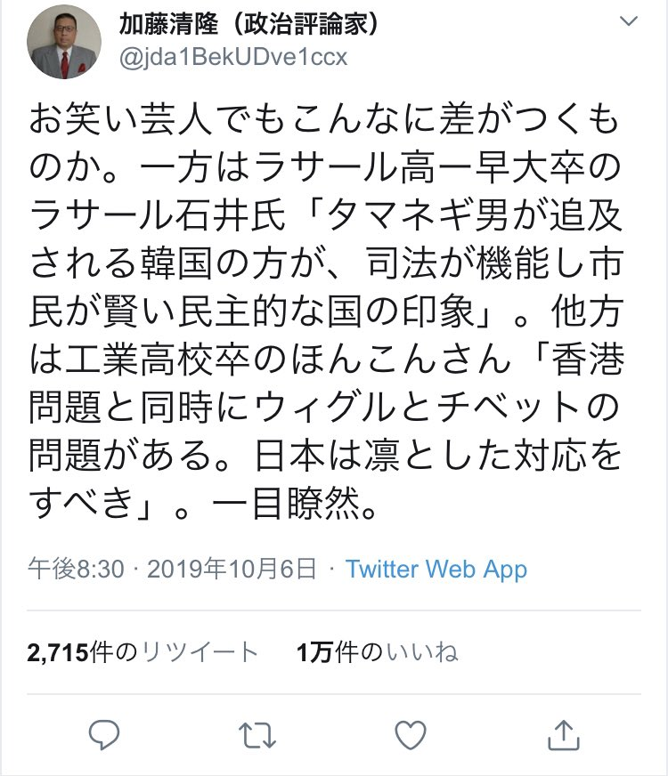 ツイッター 加藤清隆