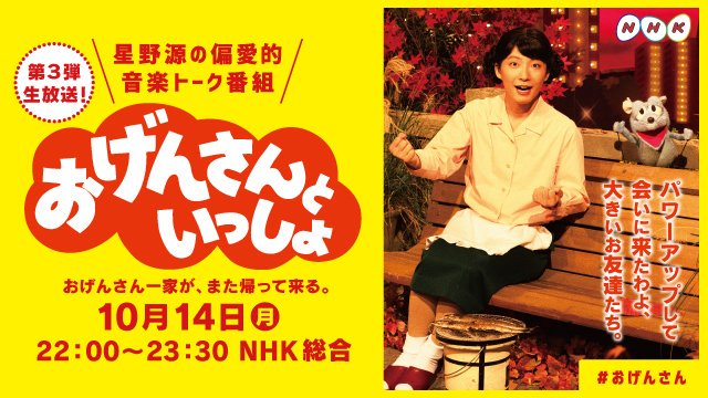 星野源 Gen Hoshinoさんの投稿画像