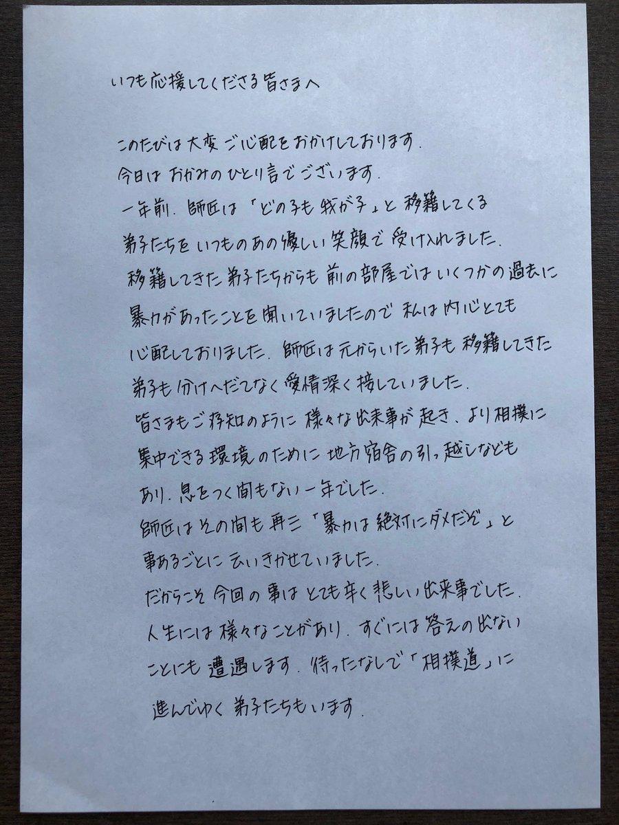 ノ 浦 twitter 千賀 部屋