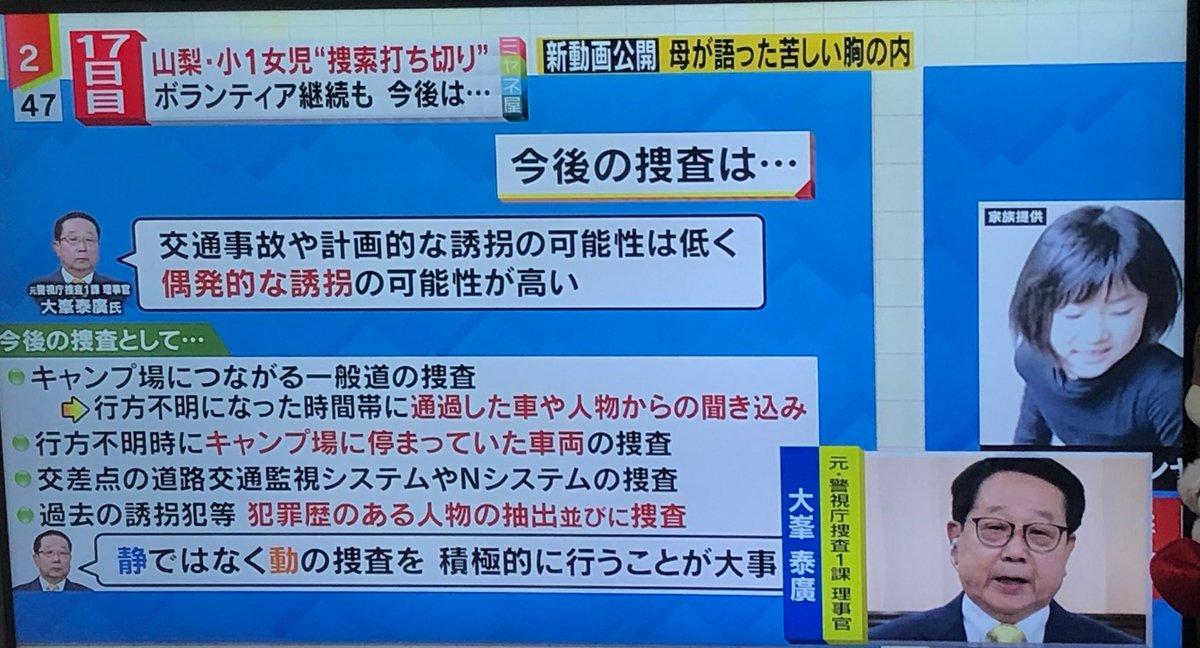 ボランティア 小倉美咲 小倉美咲は発見された?誹謗中傷される母や霊視による捜索の結果とは