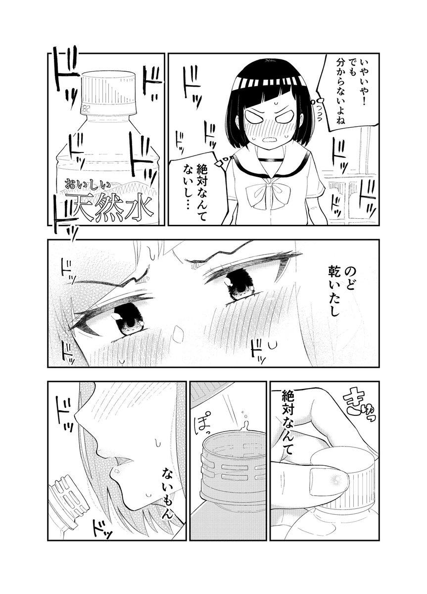 クラス メイト の 田中 さん は 怖い
