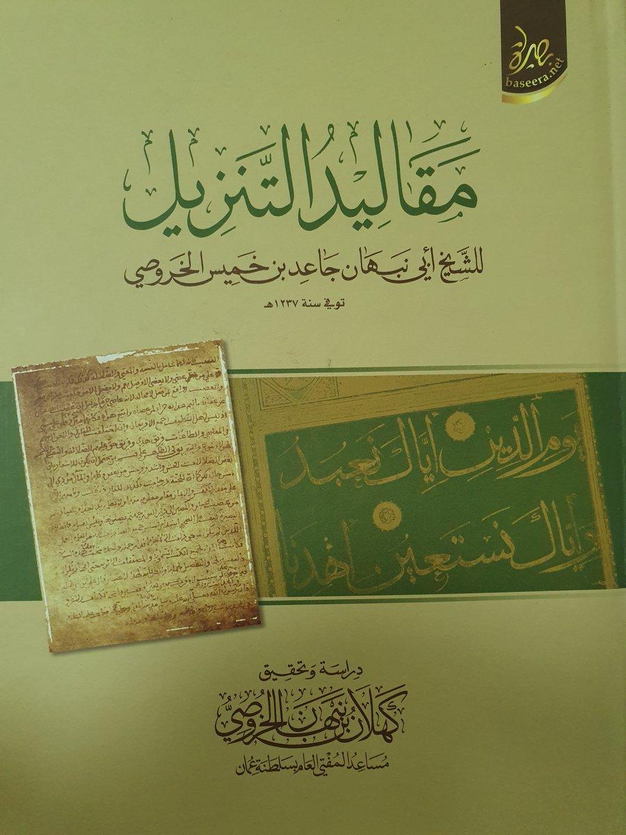 نتيجة بحث الصور عن مقاليد التنزيل أبو نبهان الخروصي