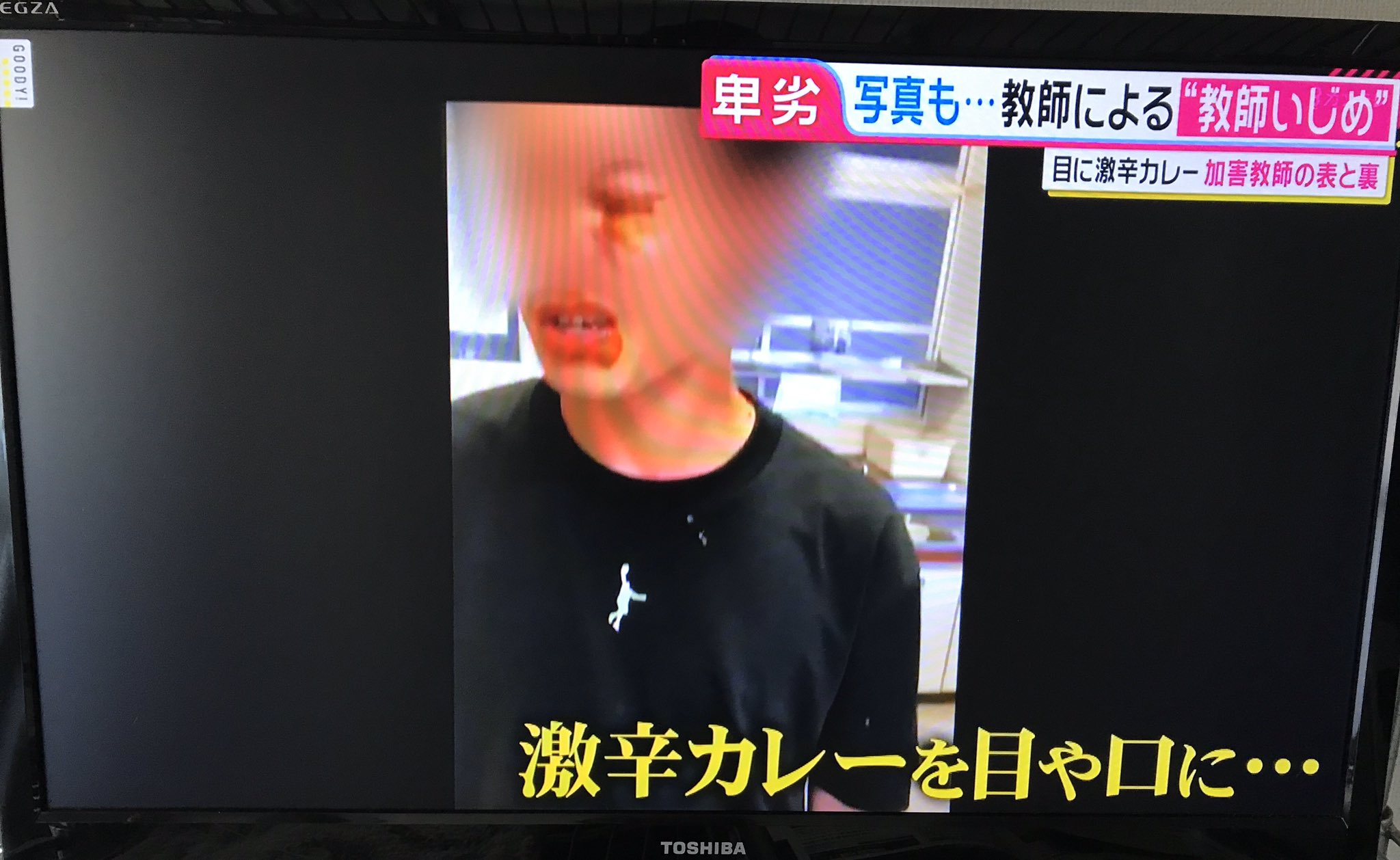 神戸 市 いじめ 教員 画像