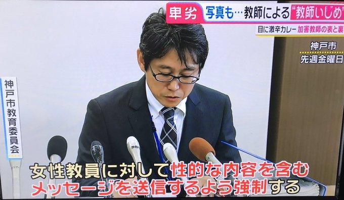 教師 東須磨 小学校 加害 東須磨小学校・教員いじめ暴行事件、加害教員の自主退職認めず
