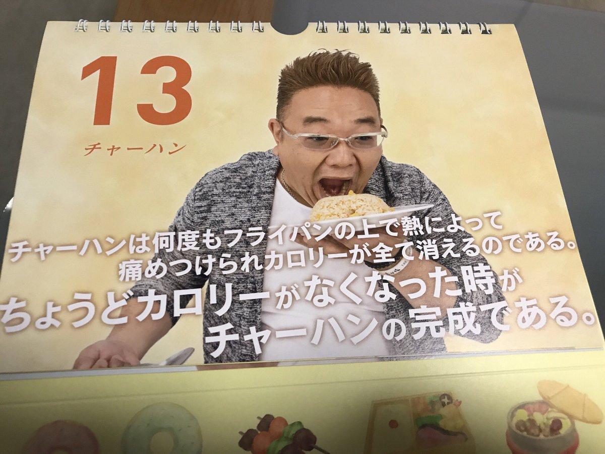 サンドイッチ マン カレンダー