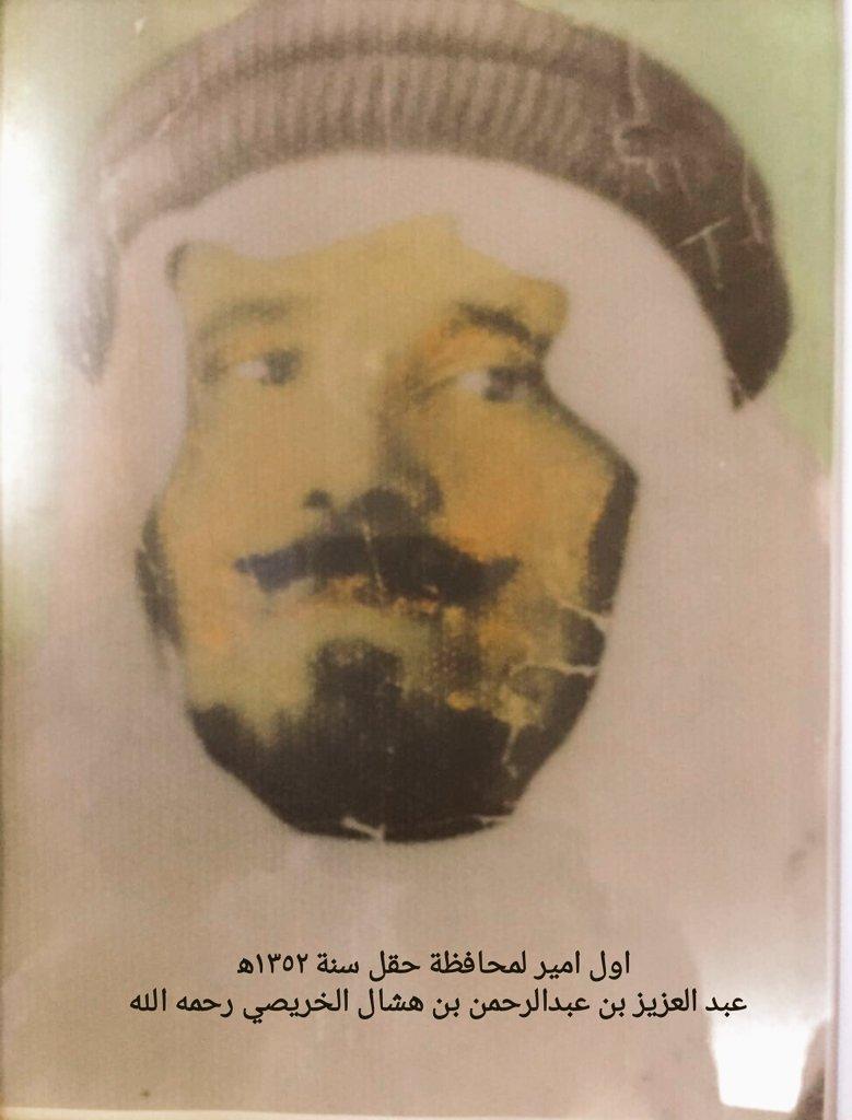 حسين محمد الخريصي على تويتر عبدالعزيز بن عبدالرحمن بن هشال