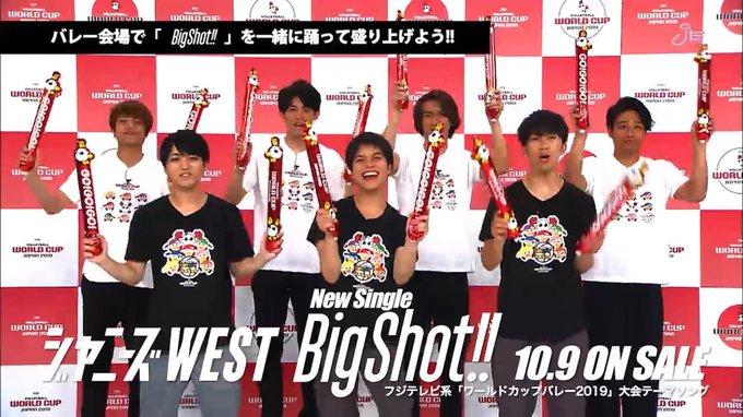 ジャニーズwest big shot!!