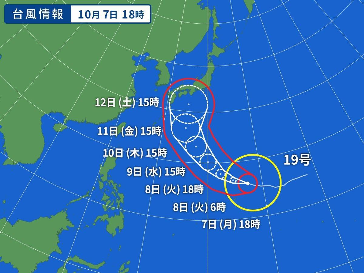 #台風19号 は「大型で猛烈な台風」に変わりました。12日(土)から13日(日)にかけて本州、四国、九州にかなり接近するおそれがあります。 台風の接近に伴って、全国的に暴風や警報級の高波、大雨となる可能性がありますので警戒を。