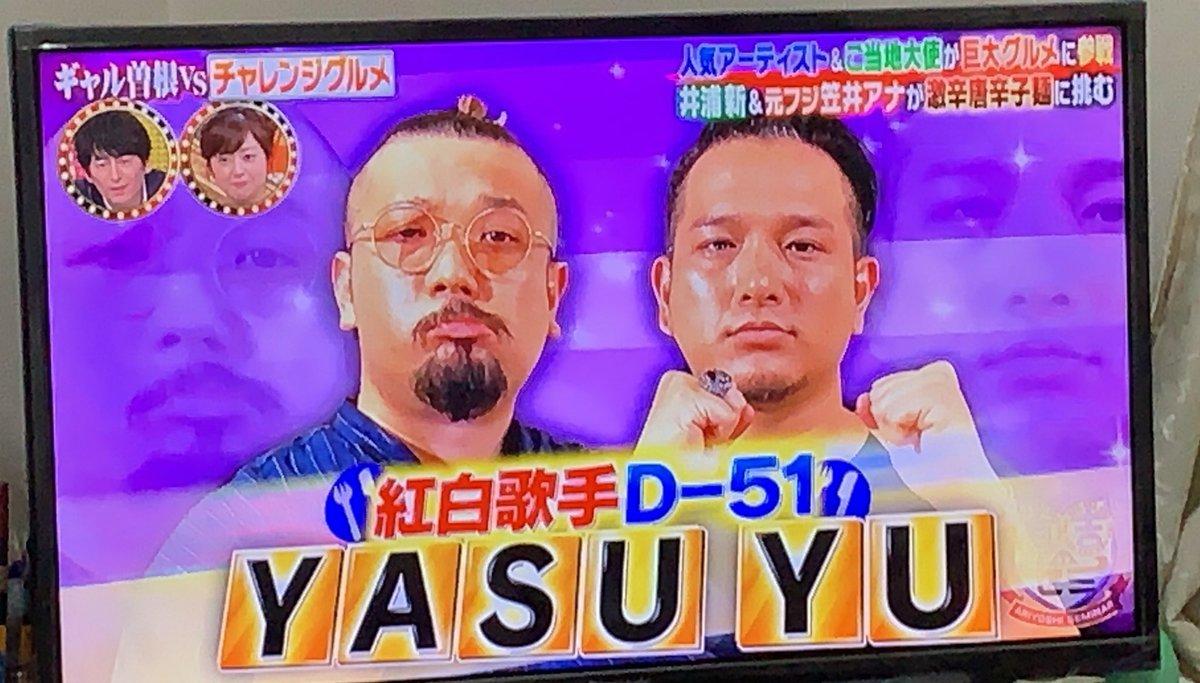 晴彦 ゼミ 加藤 有吉
