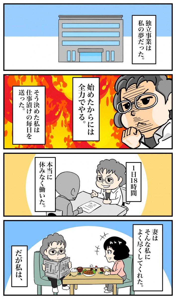 test ツイッターメディア - RT @kobayashi30nen: 【大切な人を失って気づいたこと】 (1/2) 漫画制作:かいちさん@KAICHIRO_ISHII https://t.co/uVqPbLdp1z
