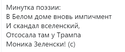 Скандал вокруг беседы Зеленского и Трампа действительно вредит Украине, - Пристайко - Цензор.НЕТ 833
