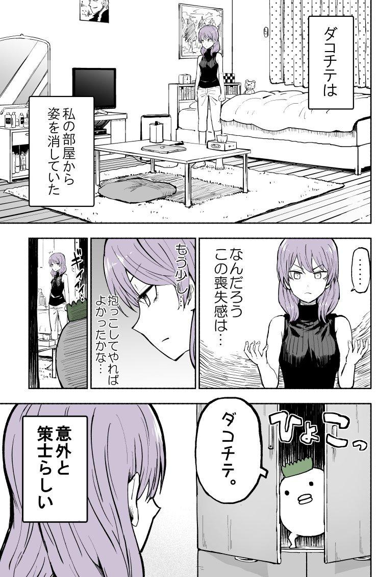 ぱげらった@10/12短編集発売さんの投稿画像