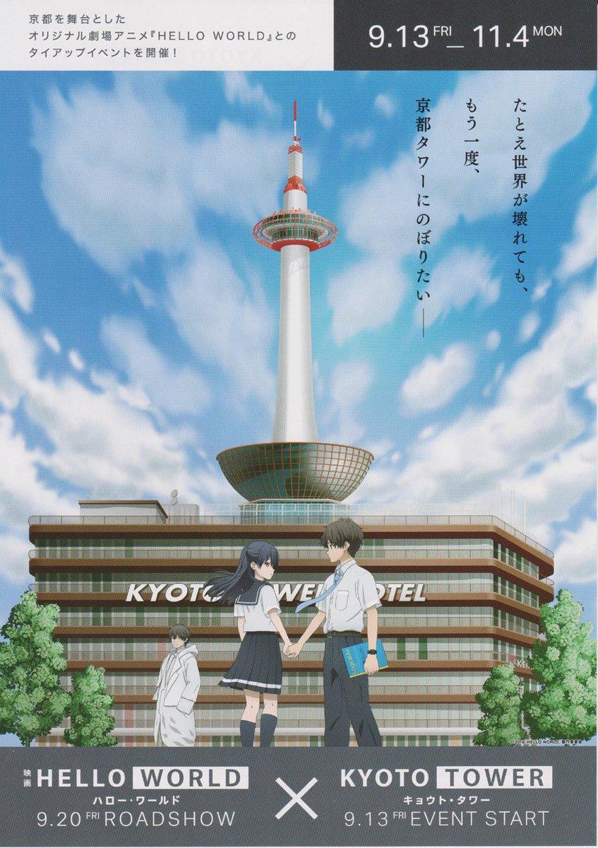 京都タワー リーフレット