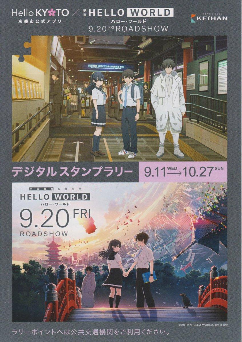 京都市公式アプリリーフレット ハロー・ワールド