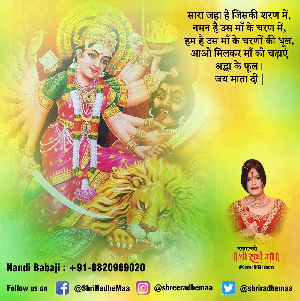 सारा जहां है जिसकी शरण में, नमन है उस माँ के चरण में, हम है उस माँ के चरणों की धूल, आओ मिलकर माँ को चढ़ाएं श्रद्धा के फूल। ||जय माता दी ||    #GoddessDurga #DurgaMaa #JaiMataDi #Navratri #HappyNavratri #Spiritual #Quotes #QuotesToInspire #RadheMaa #RadheMaaQuotes #ShriRadheMaa