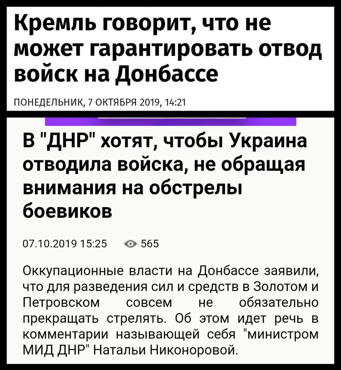Для обеспечения безопасности в Золотом-4 и Катериновке привлечены дополнительные полицейские силы, - Троян - Цензор.НЕТ 519