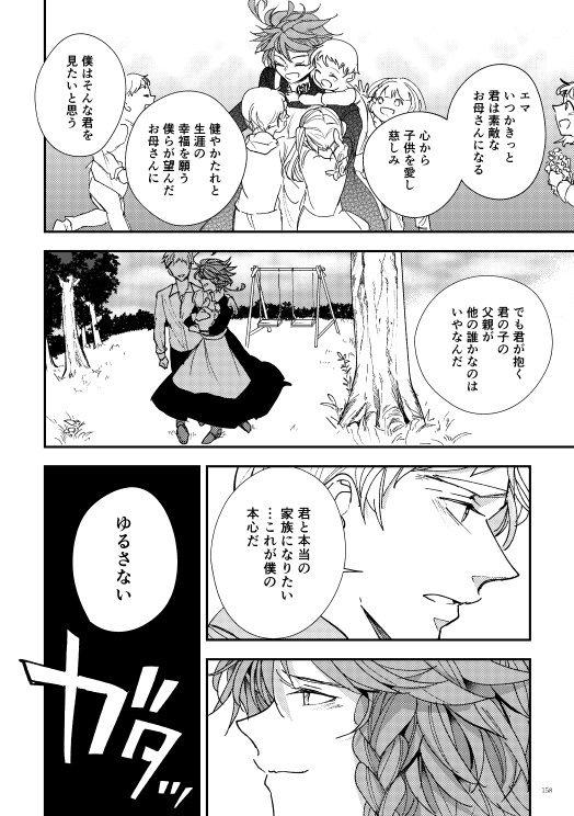ノマエマでHappyEverAfterシリーズ「結婚しようよ」(2/2)