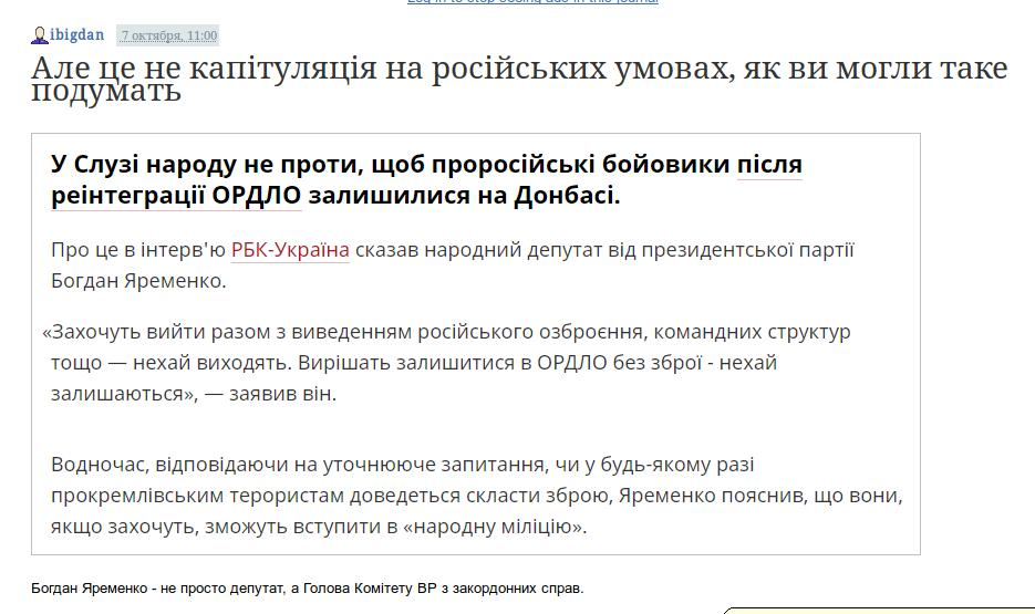 Для гарантування безпеки в Золотому-4 і Катеринівці залучено додаткові поліцейські сили, - Троян - Цензор.НЕТ 4660