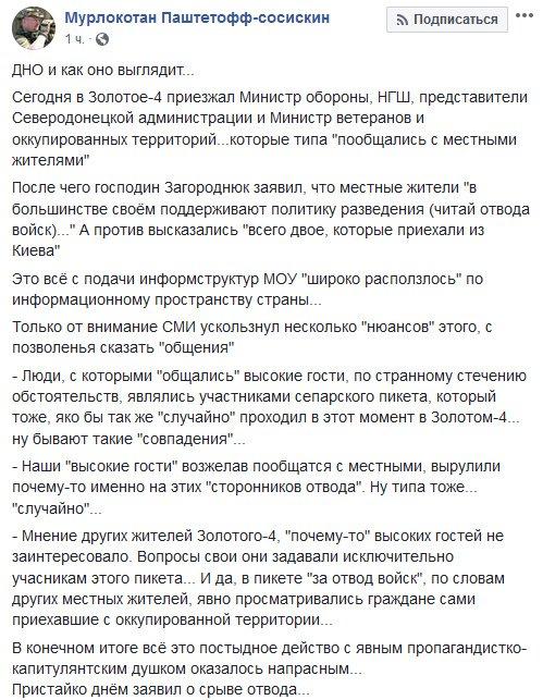 Артиллерия ВСУ уничтожила 5 российских наемников и 5 ранила, - российский офицер Тхоржевский - Цензор.НЕТ 3630