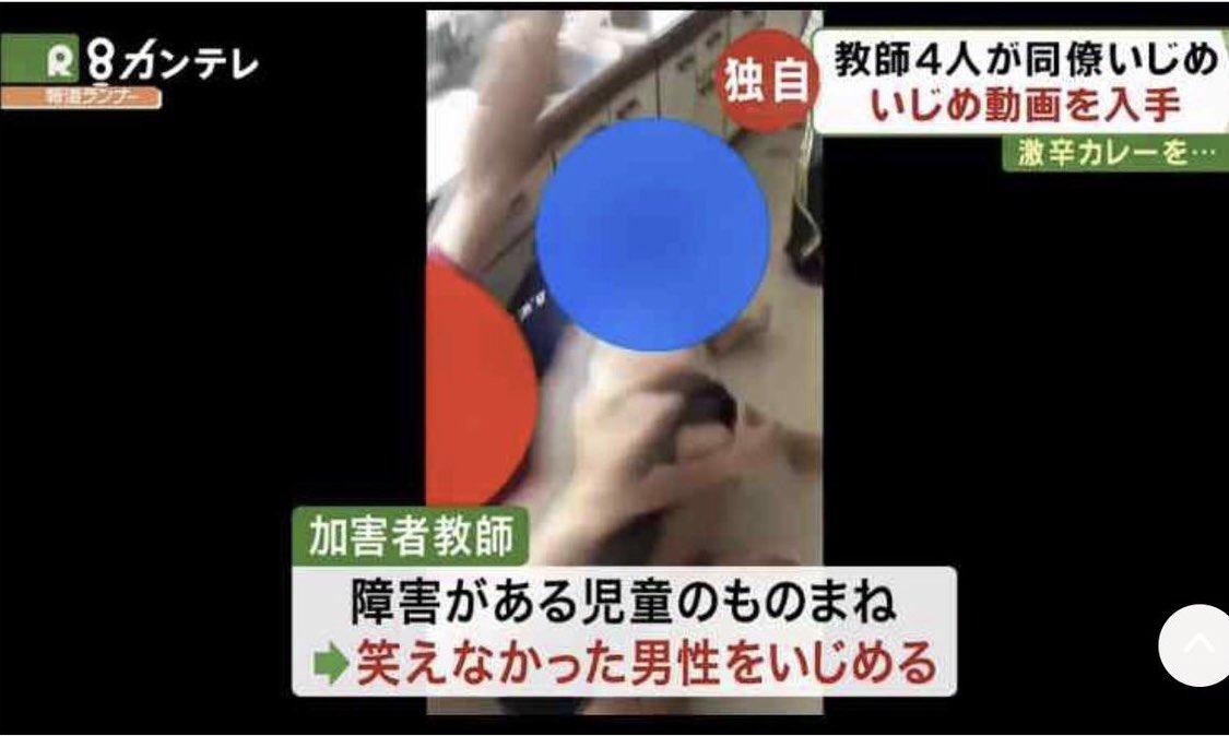 神戸のやつ障害のある児童のものまねをして、被害者の先生が笑わなかったからいじめ始めたとか、もう何が、ていうか全部あかんやん。ありえない。出てきた情報が真実なら本当にやばい。怒りがこみ上げてくるわ。