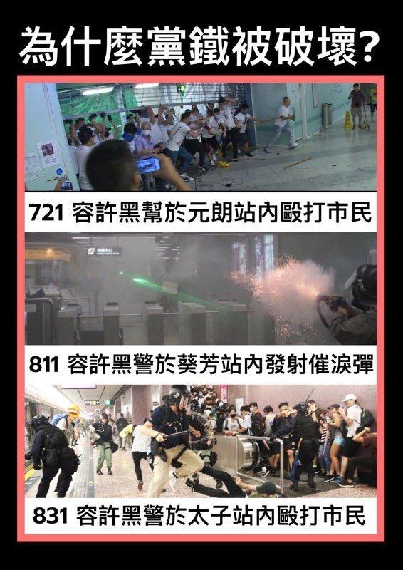 #黨鐵岀賣港人每一天 #黨鐵 #黨鐵可恥 #HongKongProtest #hongkongmtr #hkmtrpic.twitter.com/UTVcH0HdFt