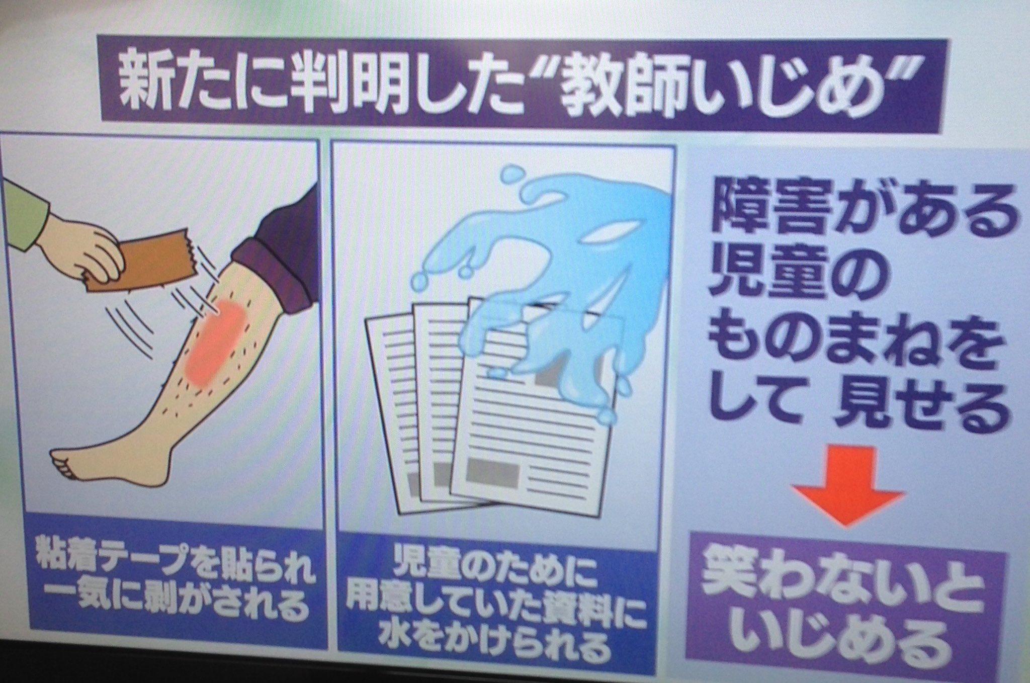 画像,とくダネ。神戸の教師いじめの画像と詳細観て、開いた口が塞がらない。「障害がある児童のものまねをして見せる」とかなんなん?教師以前に人として失格や👎 https:…