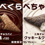 マクドナルド冬の定番スイーツ「三角チョコパイ」にクッキーアンドクリーム登場。早く食べたい。