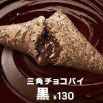 マクドナルドで期間限定販売!10月15日から!三角チョコパイ&三角チョコパイクッキーアンドクリーム!