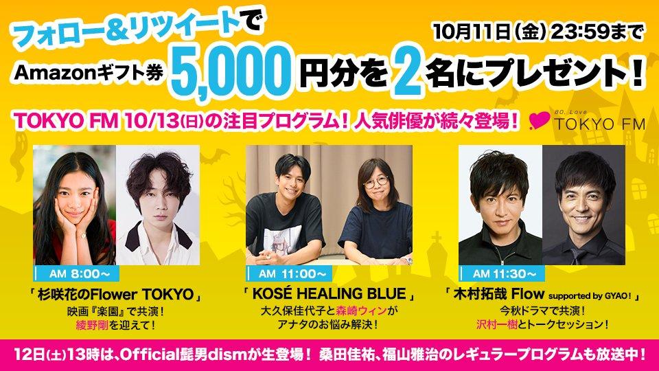 TOKYO FM 80.0 & 86.6さんの投稿画像