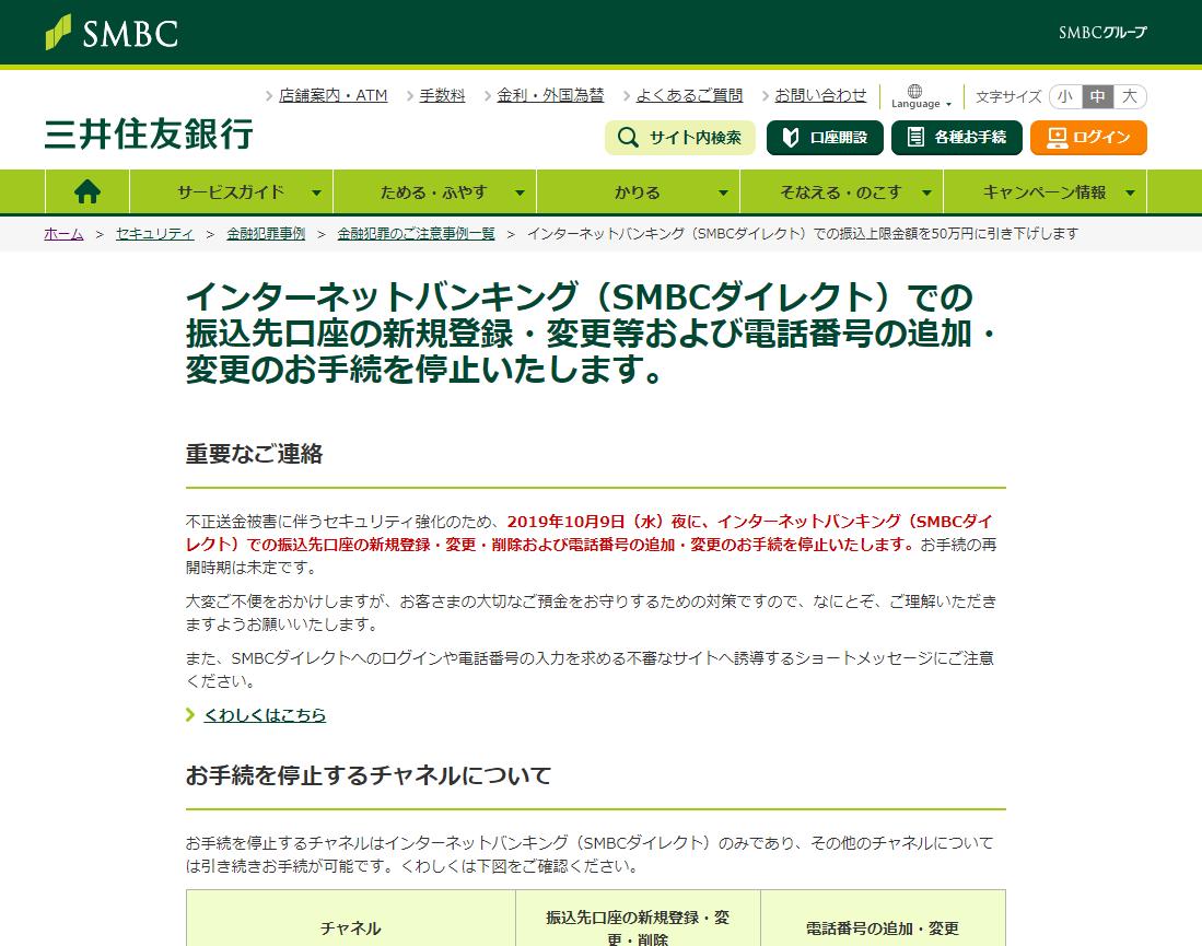 三井 住友 銀行 インターネット バンキング