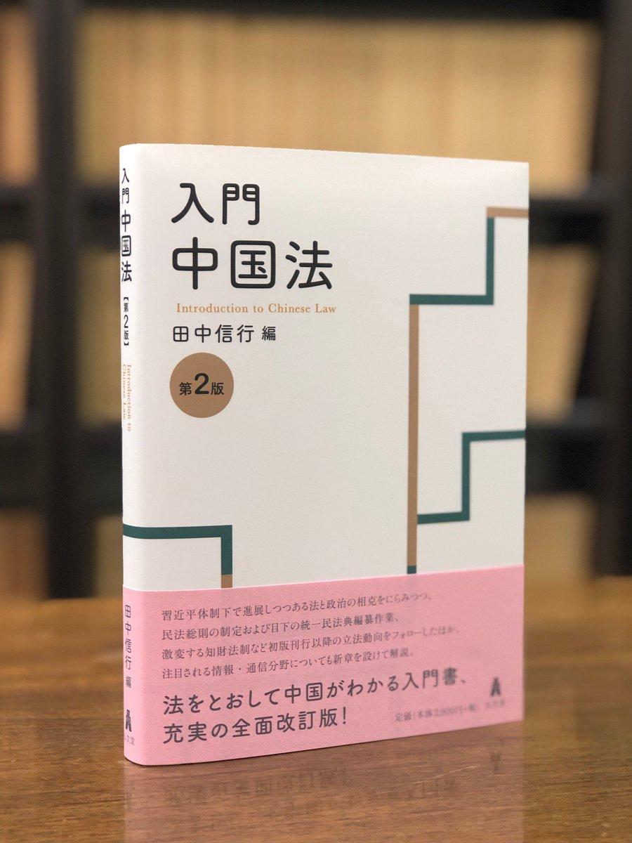 """弘文堂 på Twitter: """"【見本ができました】田中信行/編著『入門中国法 ..."""