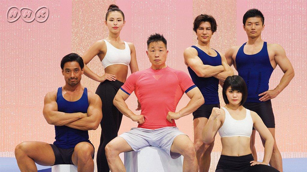 放送 筋肉 時間 体操