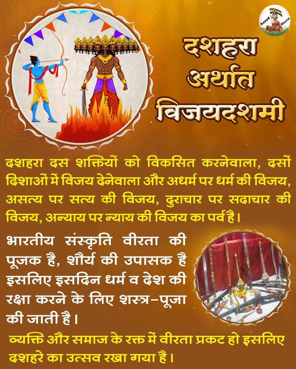 #VijayaDashami symbolizes the conquest of good over evil. It is thus considered as an auspicious day. #विजयादशमी simply symbolizes the power of goodness and humanity is above all kind of powers.  On #विजयादशमी,lets hope 4 #Justice4Bapuji over #BogusCaseOfDecade!  #Dussehra2019<br>http://pic.twitter.com/sNiE4rlxI4