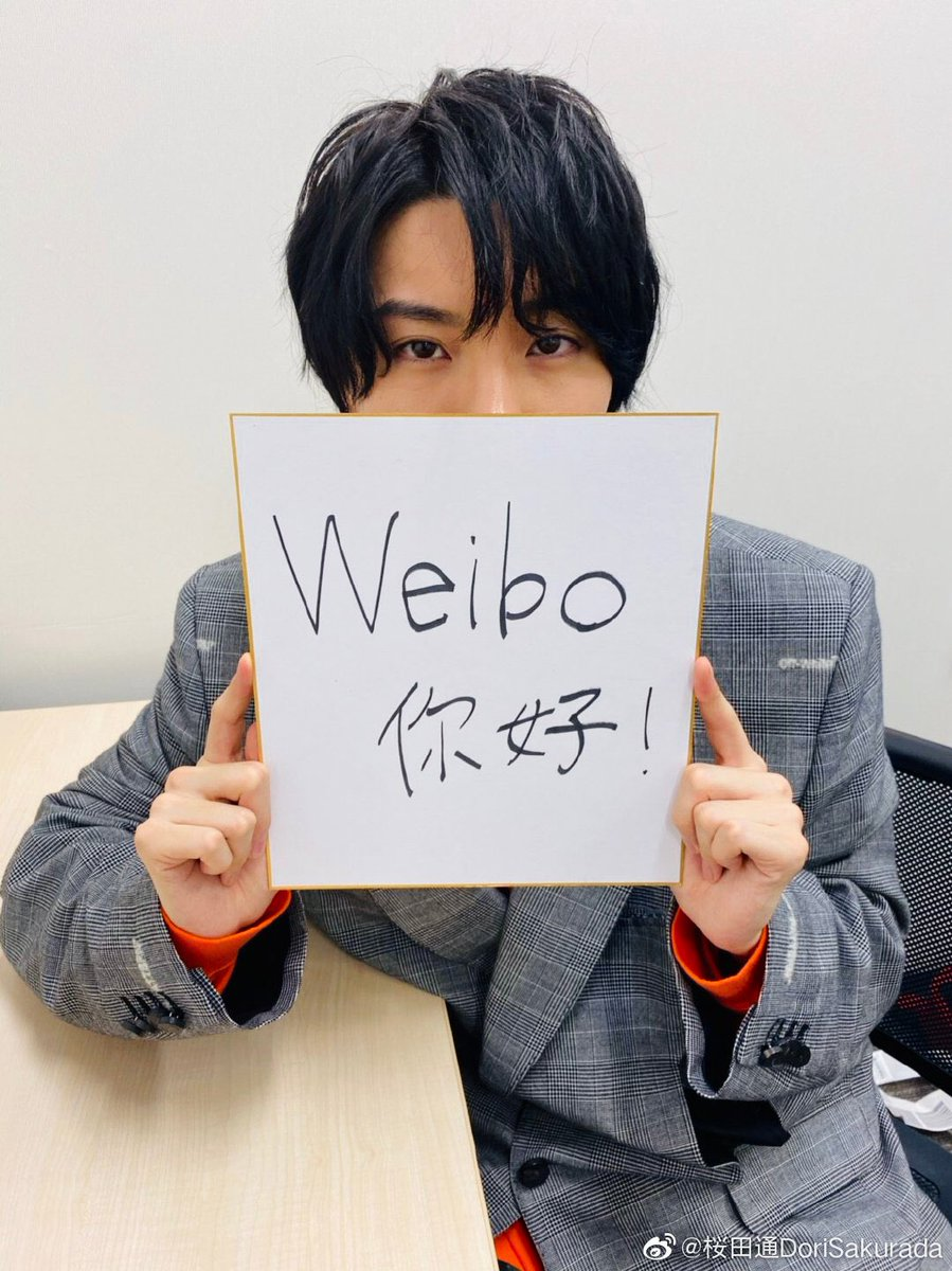 通 twitter 桜田