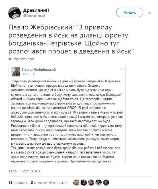 Если мы уйдем из-под Петровского, террористы вернутся на свои прежние хорошо оборудованные позиции, - экс-комбат 93-й ОМБ Плахотник - Цензор.НЕТ 625