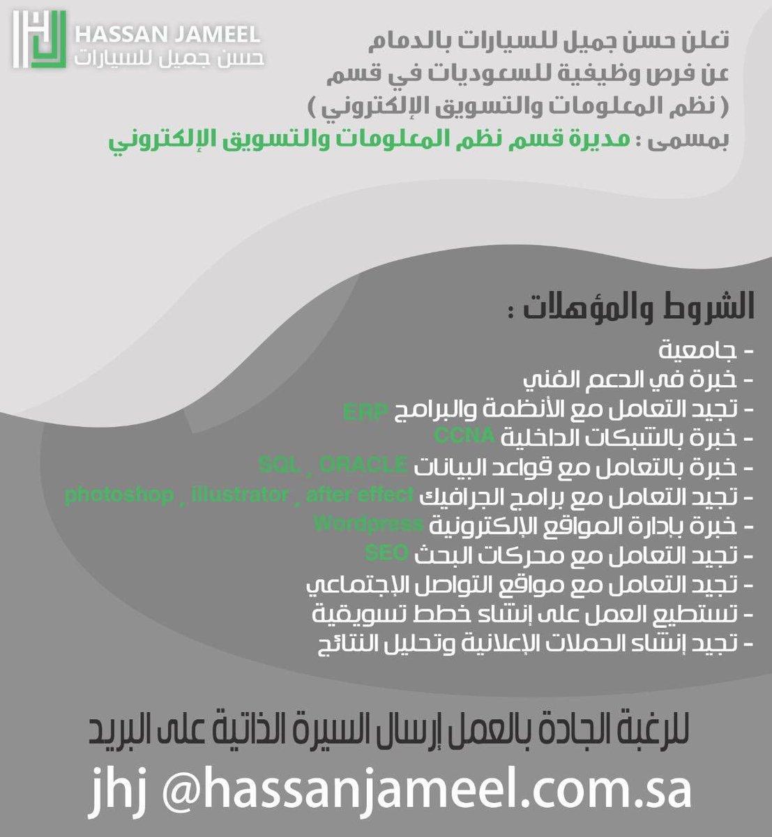 تعلن حسن جميل للسيارات في #الدمام  عن توفر فرص وظيفية للسعوديات  في قسم نظم المعلومات والتسويق الالكتروني