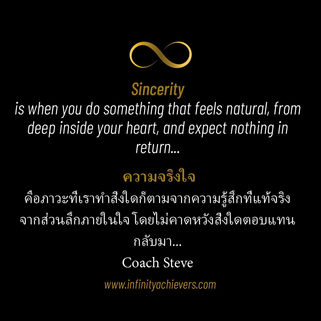 🙏 ความจริงใจ...🙏 Sincerity...#coachthailand#coachlife#coachsuccess#coachfitness#nlpcoaching#coaching#coachinglife#โค้ชไทย#โค้ชชีวิต#โค้ชความสำเร็จ#โค้ชสุขภาพ#โค้ชNLP#โค้ช#ชีวิตโค้ช#จิตสำนึก#awareness