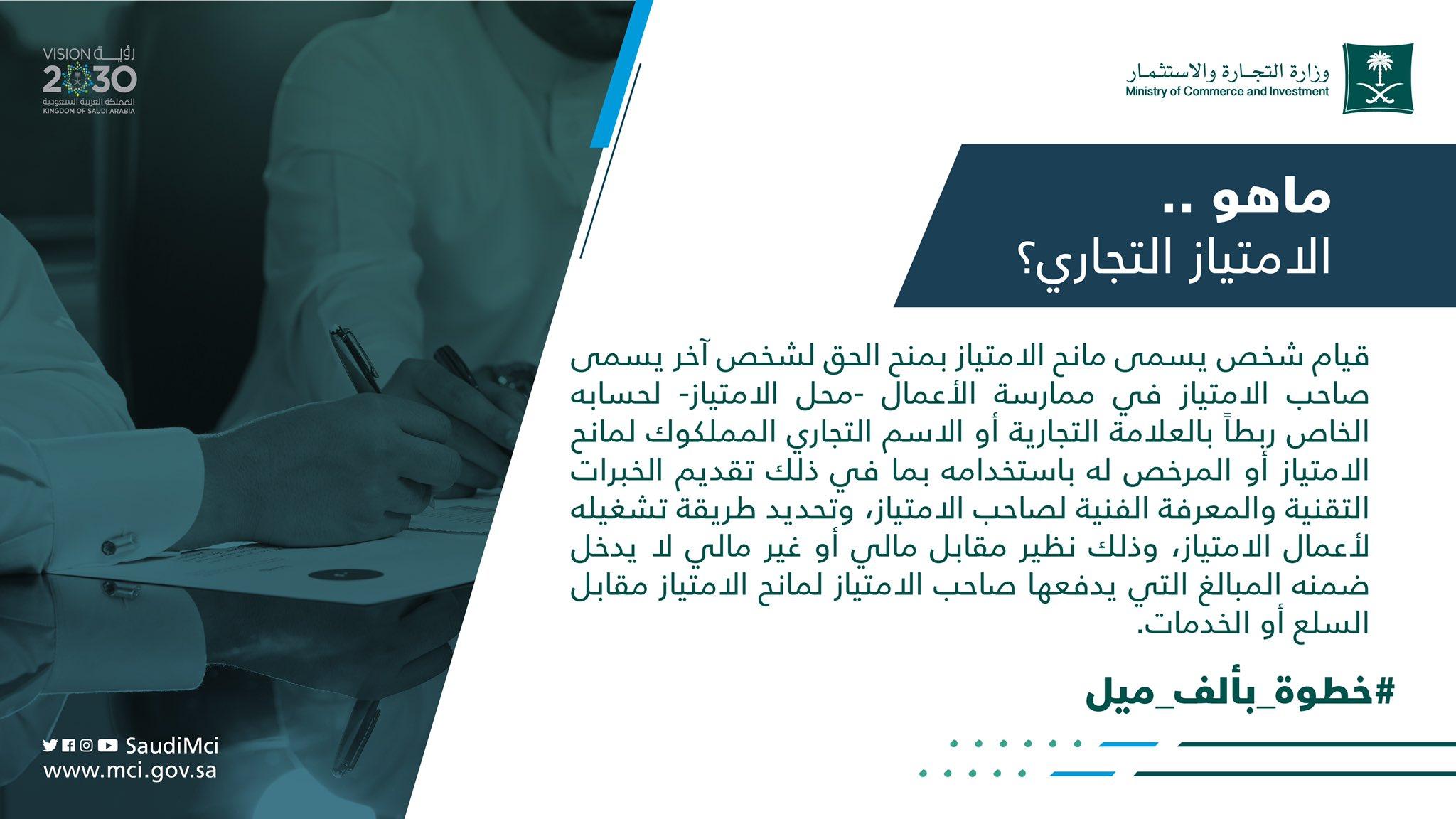 تفاصيل نظام الامتياز التجاري بالسعودية وموعد تطبيقه معلومات مباشر