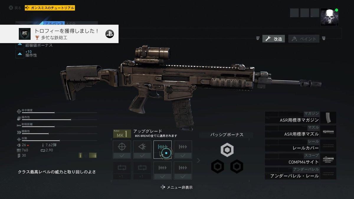 武器 ポイント ゴースト ブレイク リコン