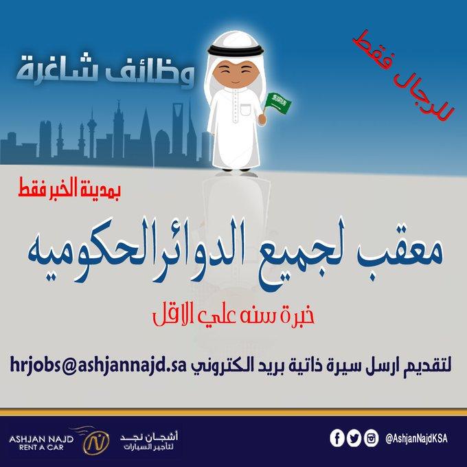 تعلن شركة #اشجان_نجد_للسيارات عن معقب سعودي للعمل فى مدينة #الخرج   - خبرة سنة علي الأقل   التقديم علي البريد الالكتروني : hrjobs@ashjannajd.sa  #وظائف_الخرج #وظائف_شاغرة  #وظائف