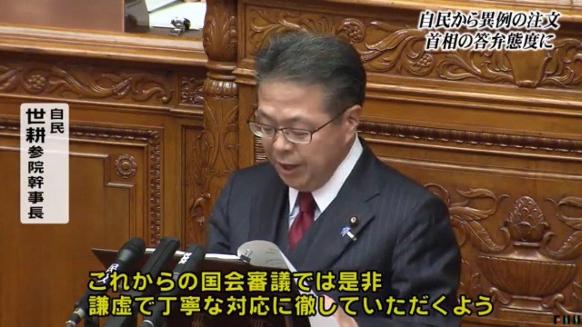"""やいちゃん on Twitter: """"本日の茶番劇で使われた「拳拳服膺」という四 ..."""
