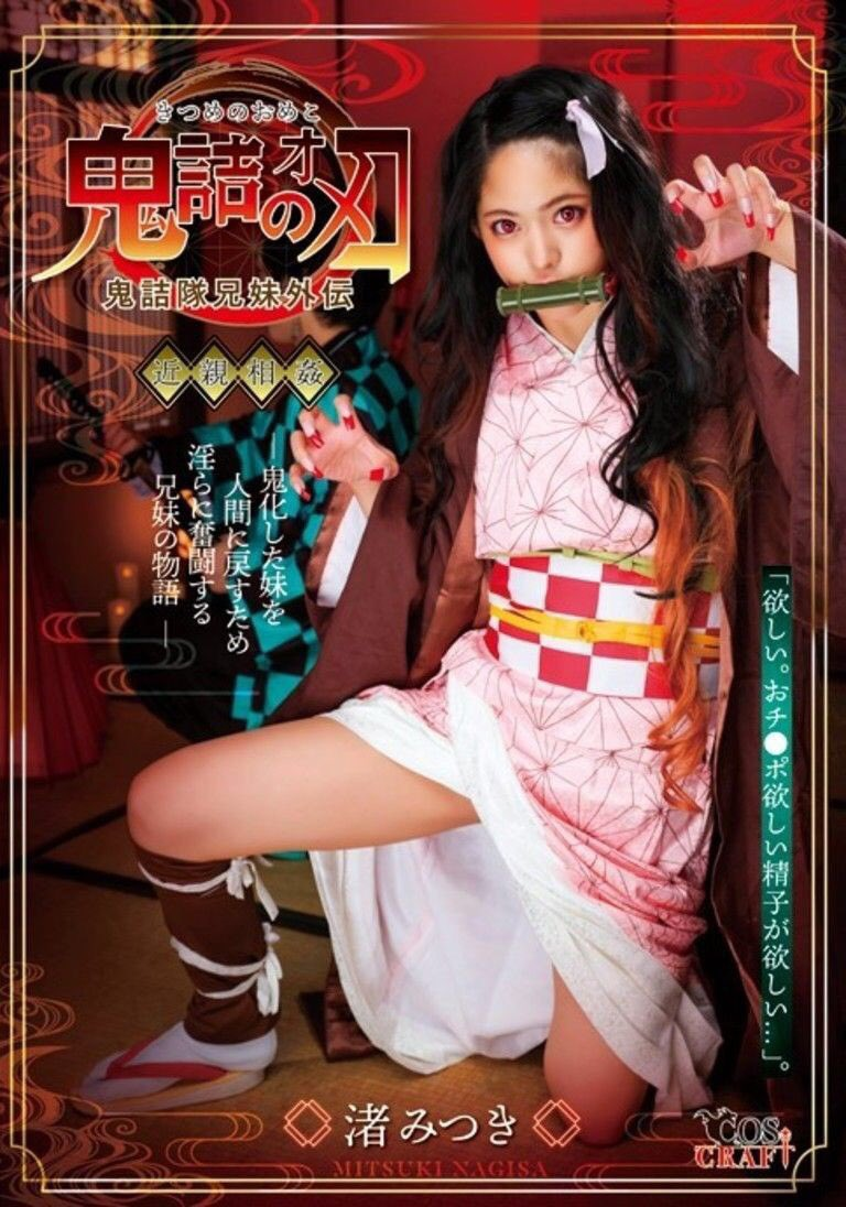 Image result for Kimetsu no Yaiba