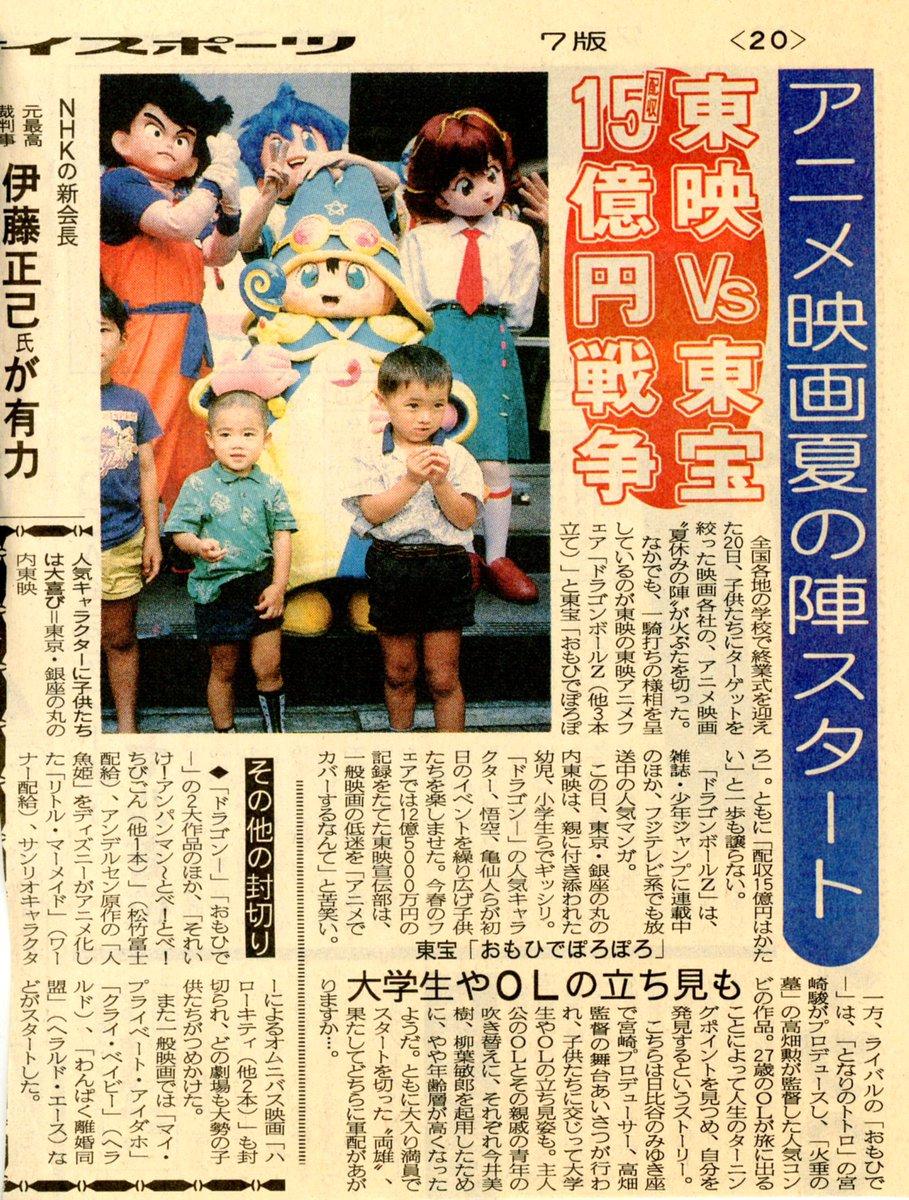 """サークル雨天中止 na Twitterze: """"サンケイスポーツ。記事の内容から ..."""
