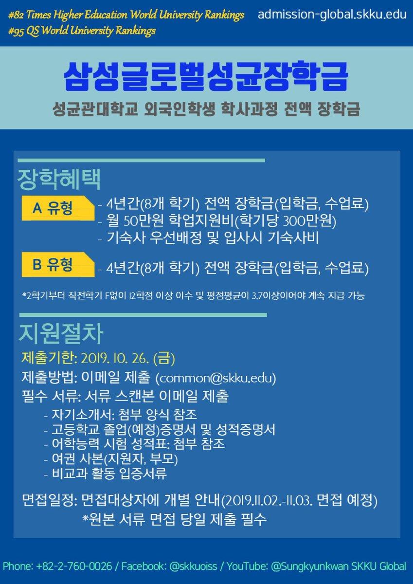 ข่าวดีจ้า! ทุนเรียนต่อ ป. ตรี ที่เกาหลีมาใหม่! ทุนสนับสนุนจากซัมซุงไปเรียนที่ ม. ซองกยุนกวาน มหาลัยอันดับต้นๆ ของเกาหลี ที่โด่งดังด้านมนุษยศาสตร์สังคมศาสตร์ ใครที่อยากเรียนต่อต้องรีบแล้วน้า เพราะปิดรับสมัคร 26 ตุลาคมนี้ #ทุนเรียนต่อเกาหลี #เรียนต่อเกาหลี #ทุนเรียนต่อ #เกาหลี https://t.co/x6dFZOU3VK