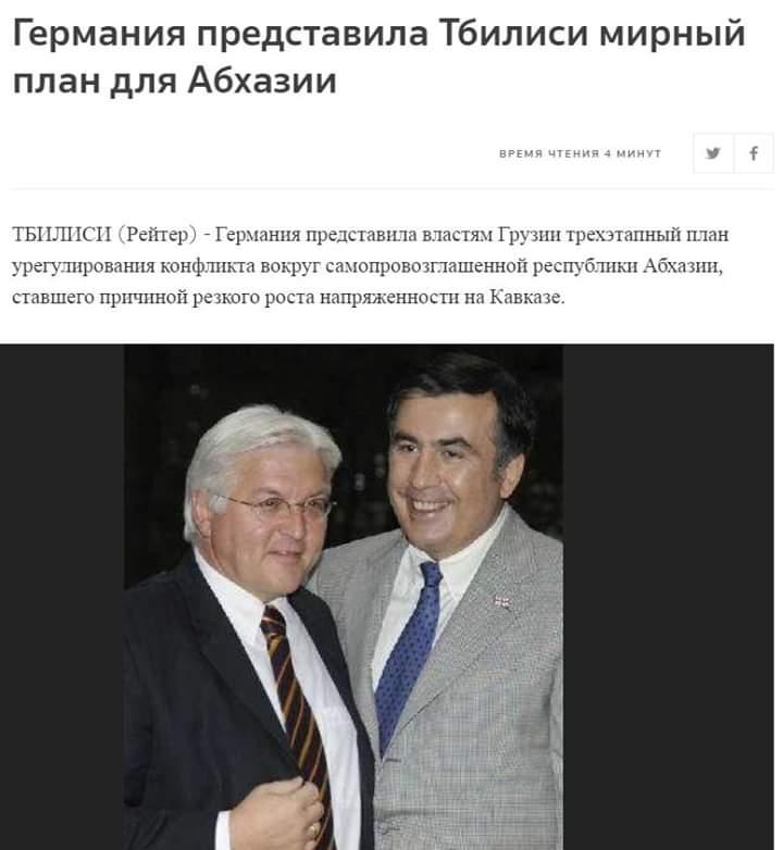 Внаслідок повзучої окупації Росія вже за 30 кілометрів від Тбілісі, - президент Грузії Зурабішвілі - Цензор.НЕТ 3403